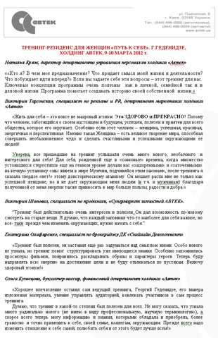 ТРЕНИНГ-РЕЗИДЕНС ДЛЯ ЖЕНЩИН «ПУТЬ К СЕБЕ»